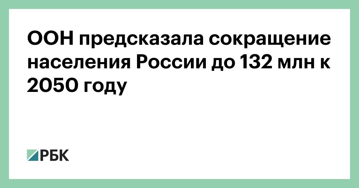 ООН предсказала сокращение населения России до 132 млн к 2050 году