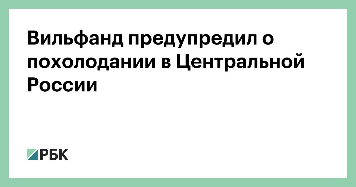 Вильфанд предупредил о похолодании в Центральной России