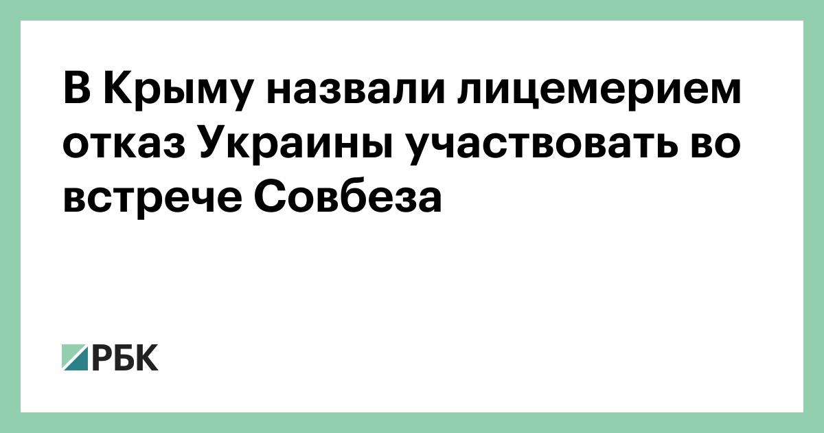 В Крыму назвали лицемерием отказ Украины участвовать во встрече Совбез