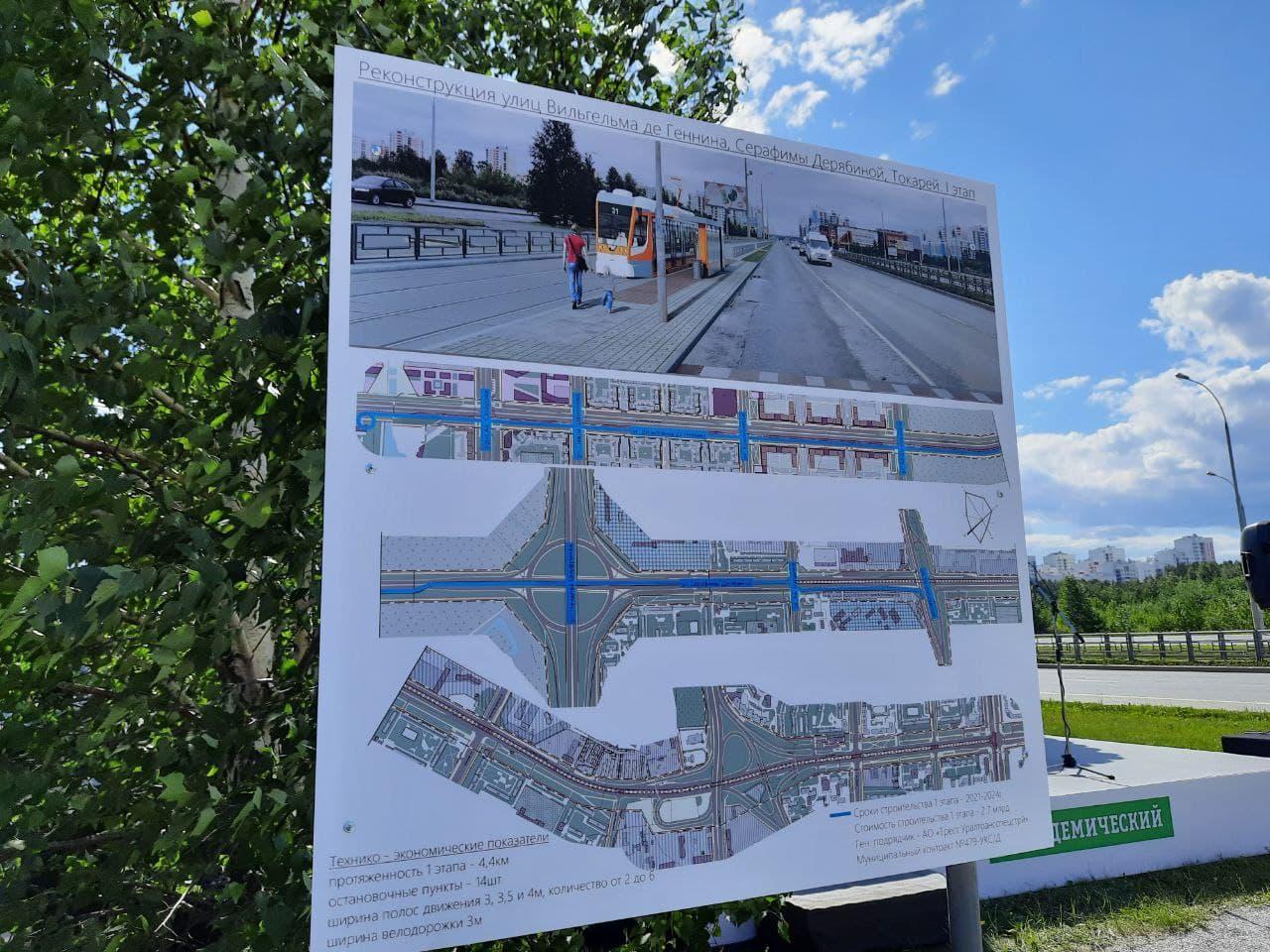 Схема строительства трамвайной ветки в Академическом. На первом этапе линию продлят до Волгоградской, затем— до Татищева.