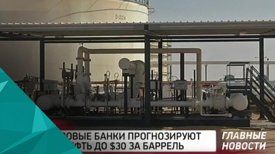 Мировые банки прогнозируют падение цен на нефть до $30 за баррель