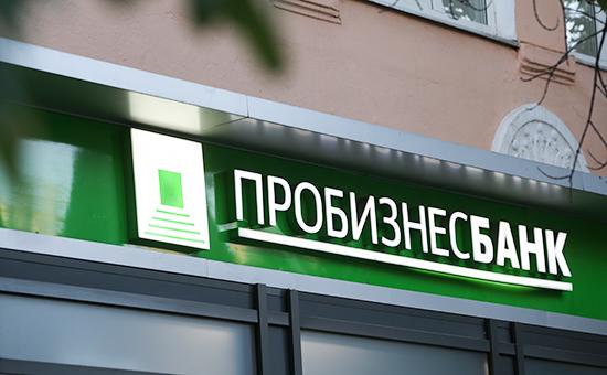 СМИ узнали о возможности новых обвинений экс-руководителям Пробизнесбанка