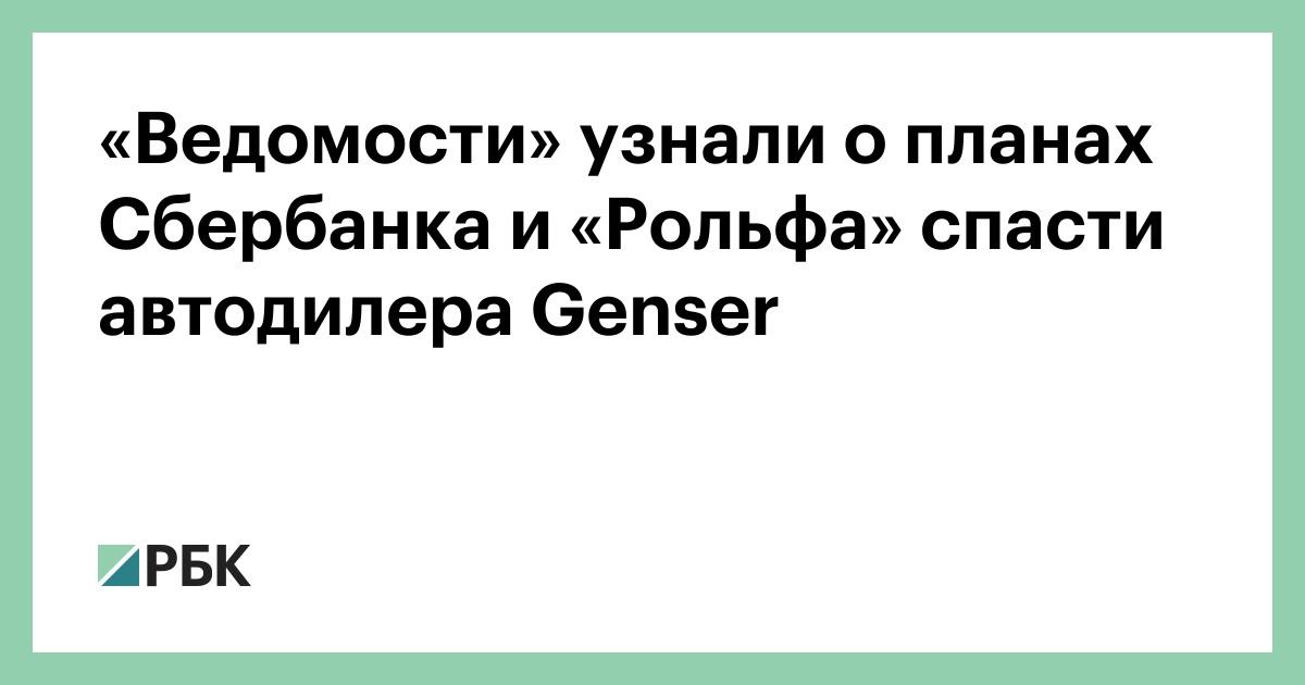 «Ведомости» узнали о планах Сбербанка и «Рольфа» спасти автодилера Gen