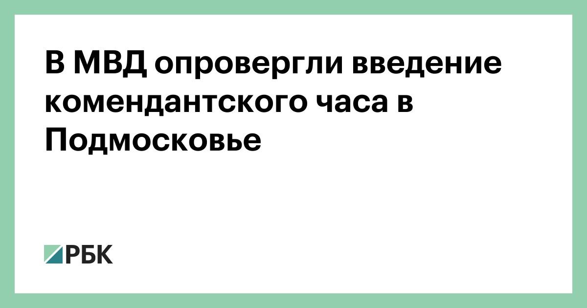 В МВД опровергли введение комендантского часа в Подмосковье