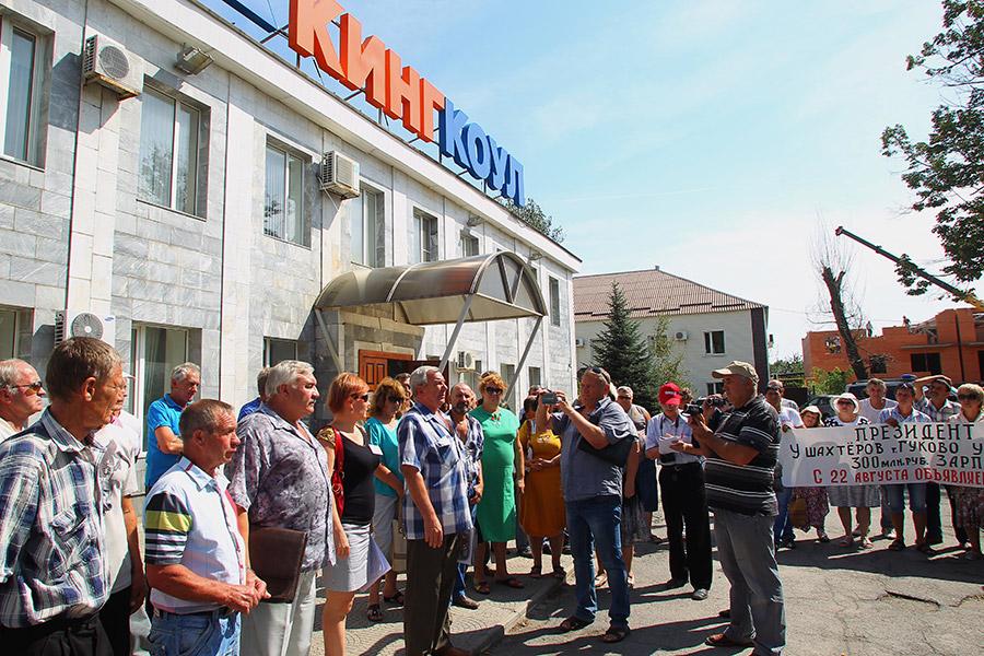 Сотрудники «Кингкоула» на забастовке с требованием выплатить долгипо зарплате. 2016 год