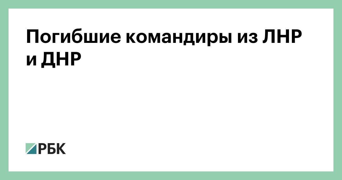 Погибшие командиры из ЛНР и ДНР