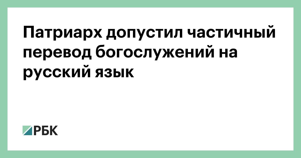русским переводом