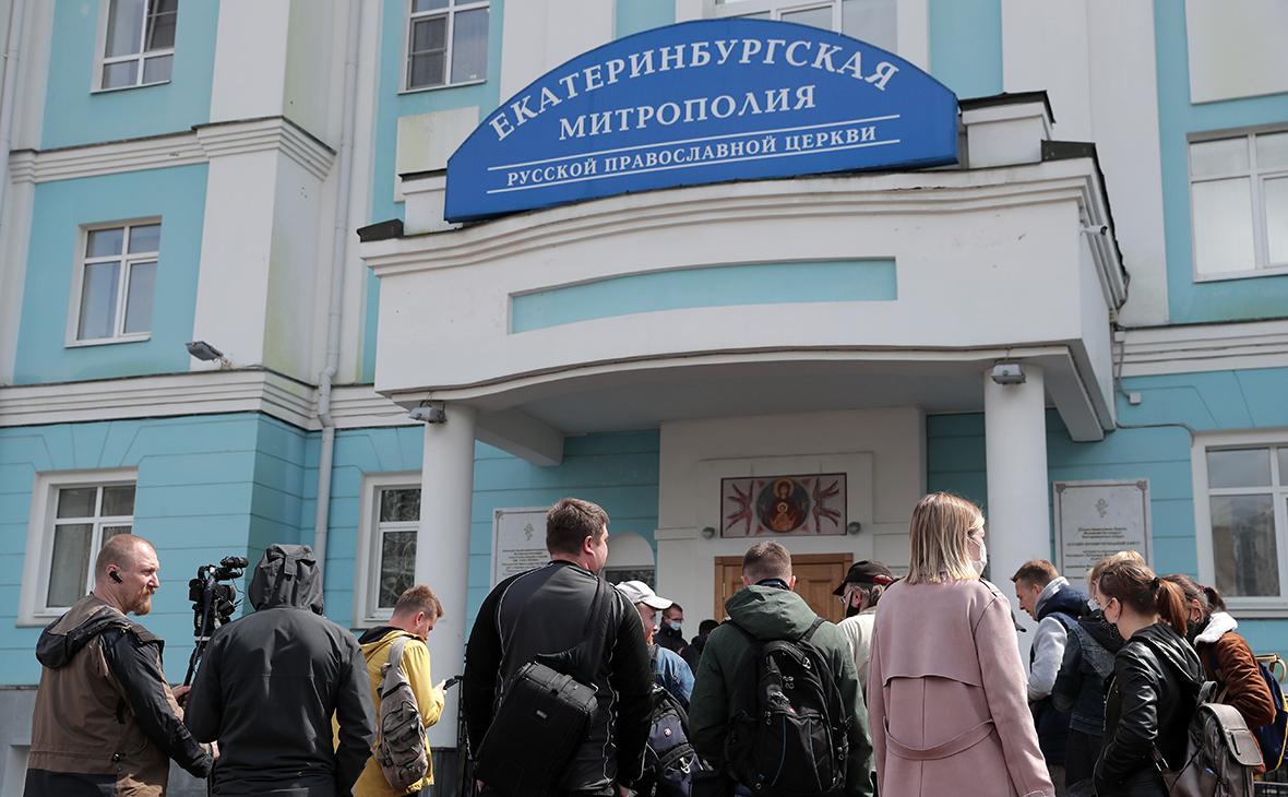 Журналисты у здания Екатеринбургской митрополии РПЦ