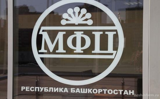 Фото: mfcrb.ru