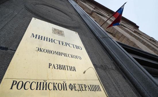 Здание Минэкономразвития вМоскве
