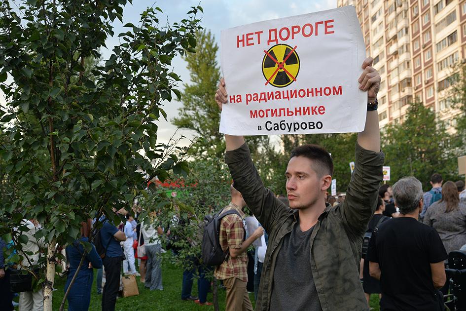 Митинг против строительства хорды рядом с радиоактивным могильником в Москве в июле 2019 года. Российское отделение «Гринпис» и специалисты химического факультета МГУ зафиксировали в этом районе повышенный уровень радиации