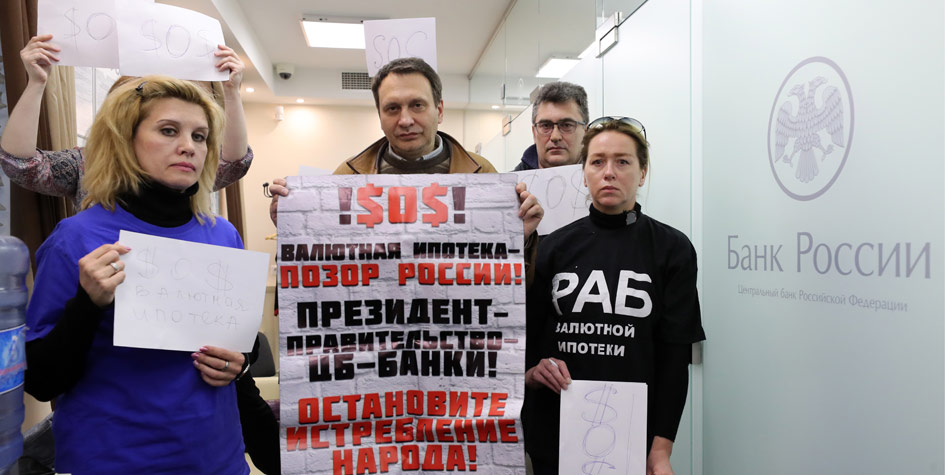 Валютные заемщики в общественной приемной Центробанка РФ