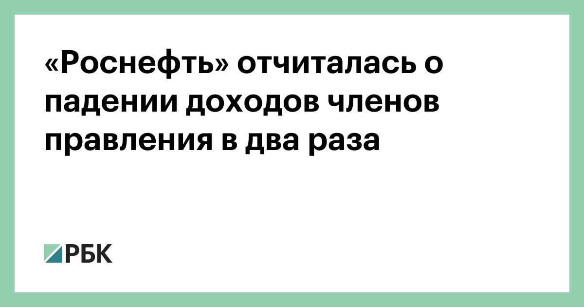 «Роснефть» отчиталась о падении доходов членов правления в два раза