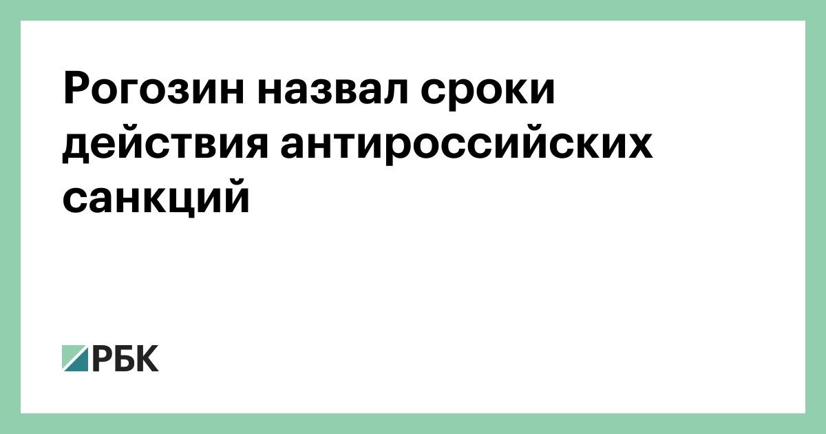 Рогозин назвал сроки действия антироссийских санкций :: Политика :: РБК - ElkNews.ru