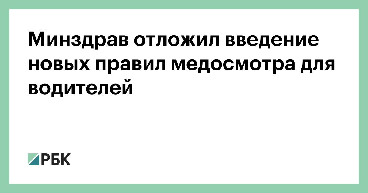 Минздрав отложил введение новых правил медосмотра для водителей
