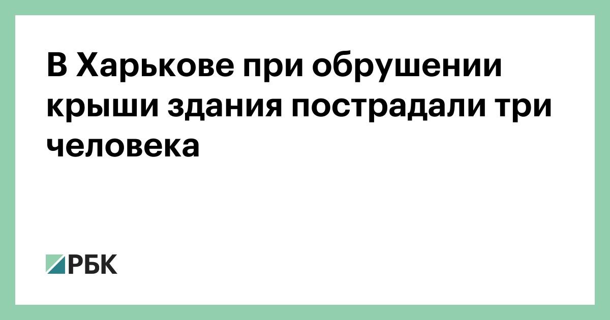 В Харькове при обрушении крыши здания пострадали три человека
