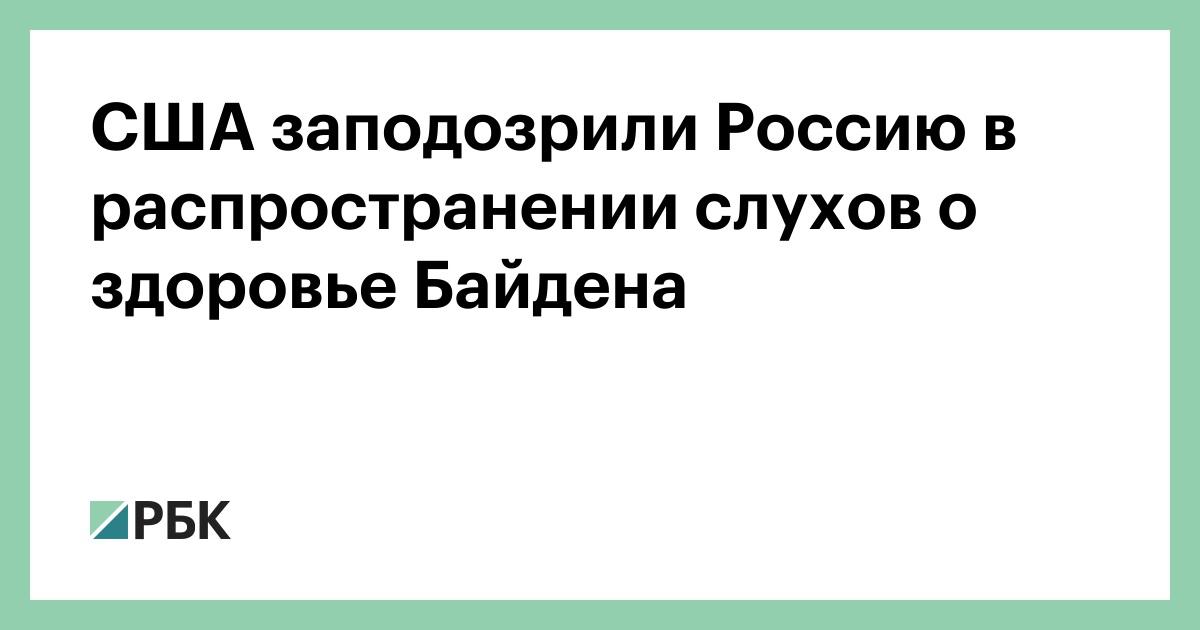 США заподозрили Россию в распространении слухов о здоровье Байдена