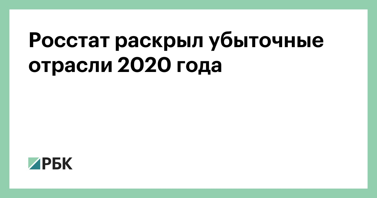 Росстат раскрыл убыточные отрасли 2020 года