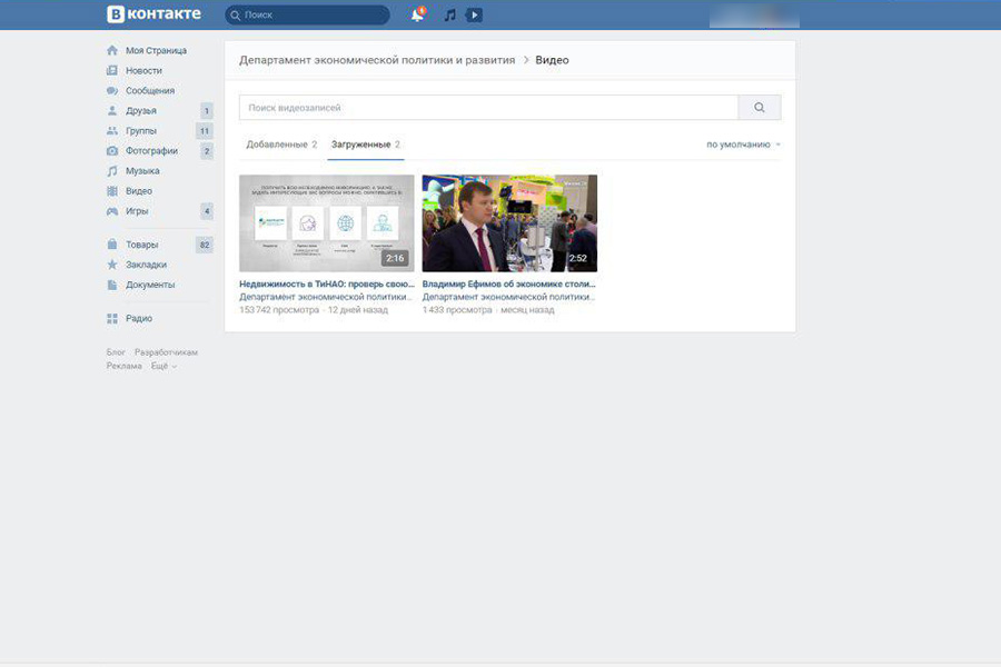 Фото:скриншот «Вконтакте»