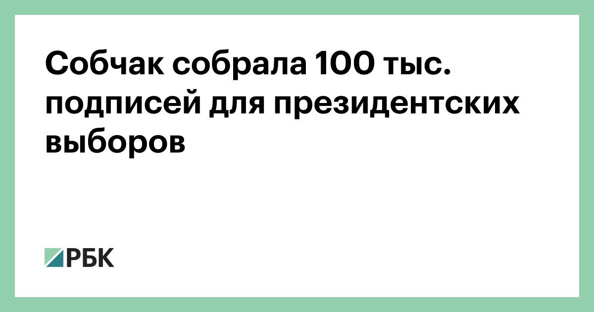 Собчак собрала 100 тыс. подписей для президентских выборов