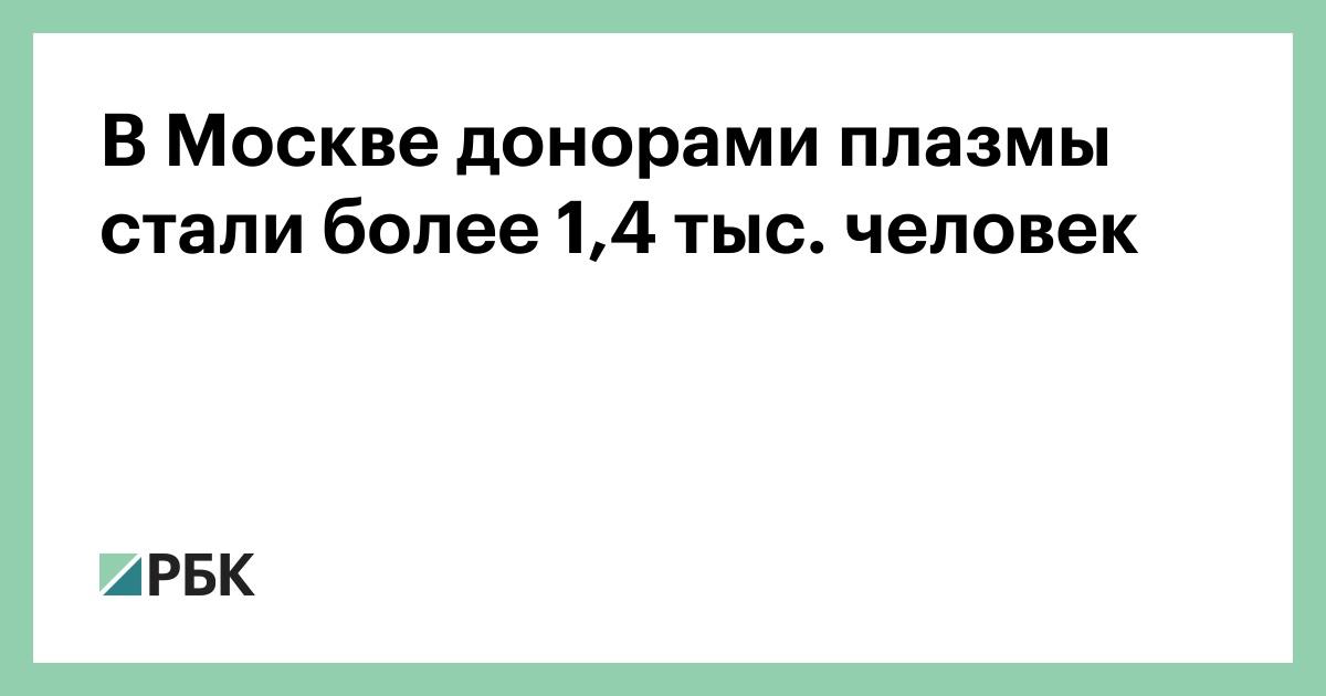 В Москве донорами плазмы стали более 1,4 тыс. человек