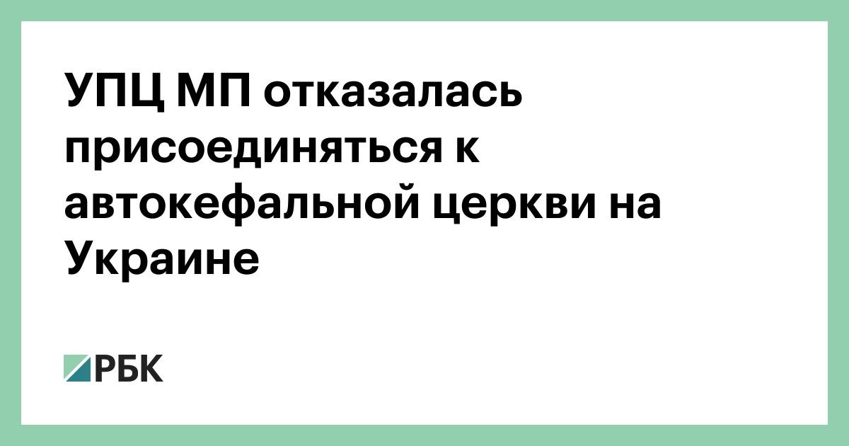 УПЦ МП отказалась присоединяться к автокефальной церкви на Украине :: Общество :: РБК - ElkNews.ru