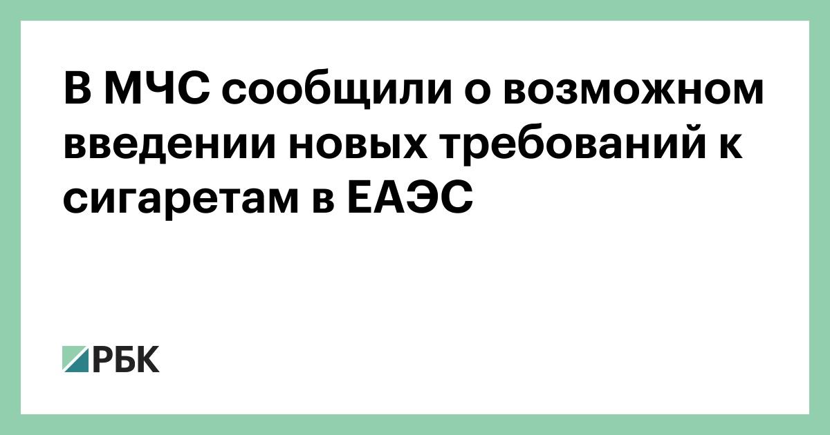 В МЧС сообщили о возможном введении новых требований к сигаретам в ЕАЭС