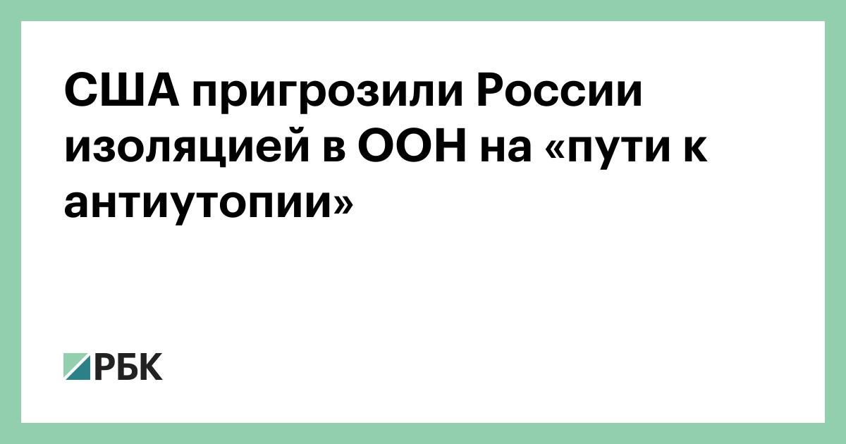 США пригрозили России изоляцией в ООН на «пути к антиутопии»