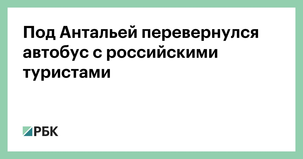 Под Антальей перевернулся автобус с российскими туристами