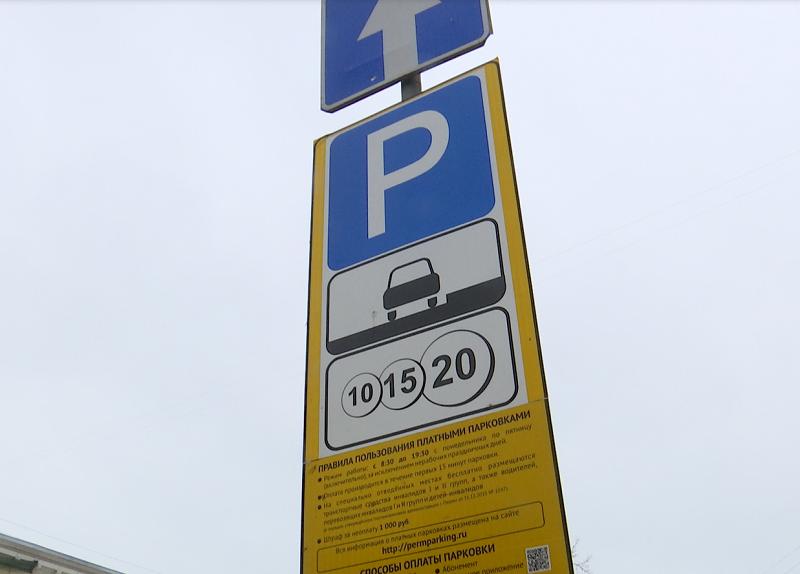 За 1 квартал 2017 годабыло вынесено7770 постановлений на штрафы за неоплату парковки в платной зоне