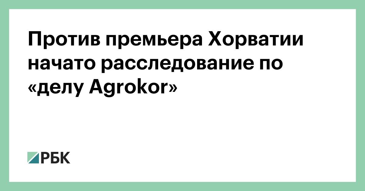 Против премьера Хорватии начато расследование по «делу Agrokor»