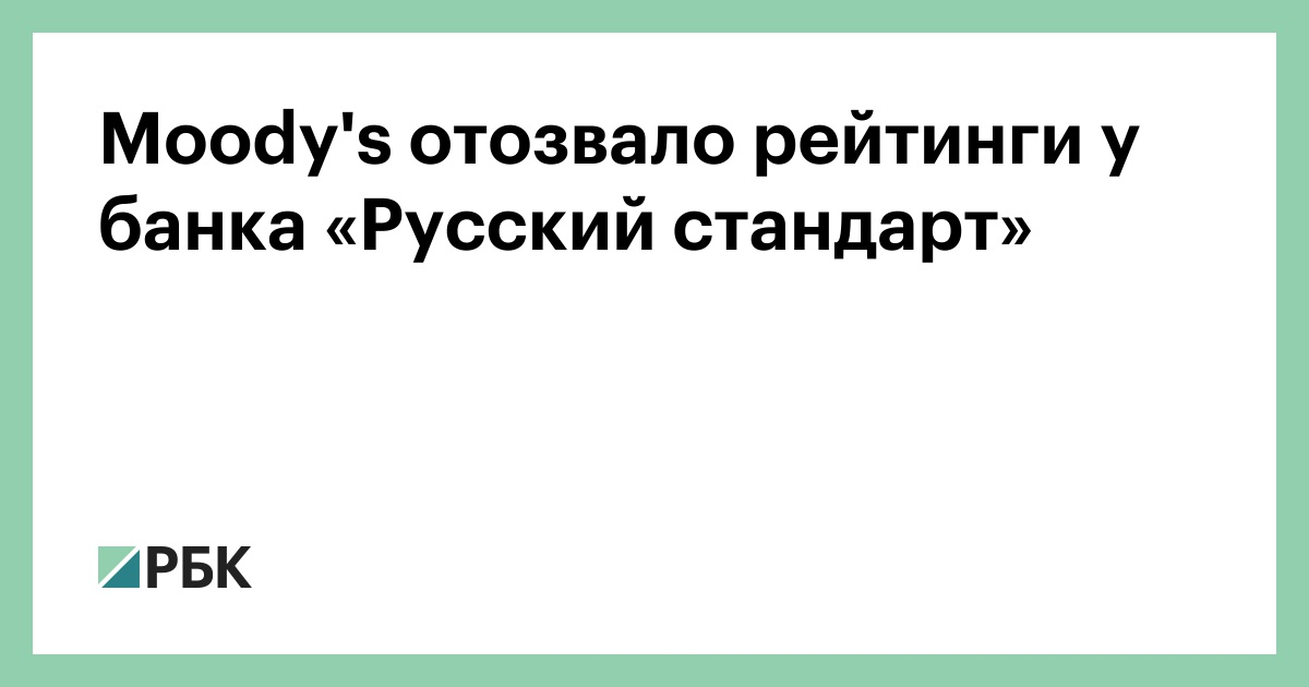 банк русский стандарт калининград оплатить кредит