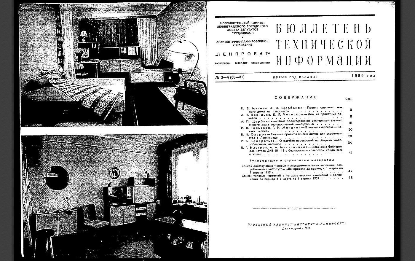 Фотоснимки типичных интерьеров советских квартир бережно скопированы ипереданы нахранение вЦРУ.
