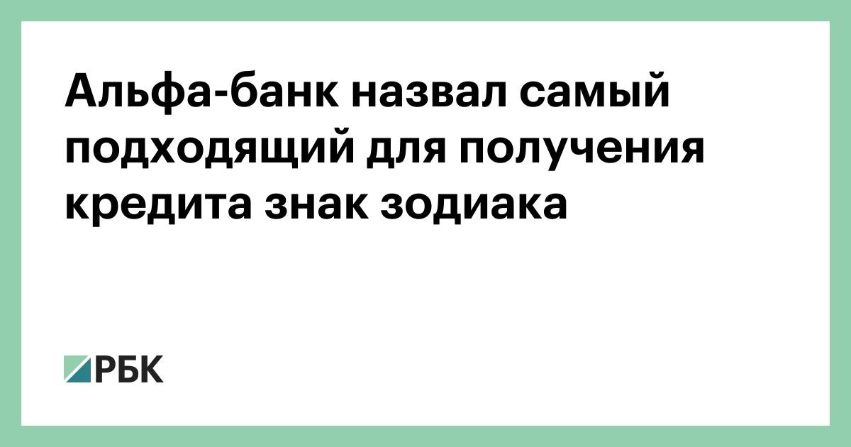 альфа банк кредит на машину в 29 летукр кредит финанс официальный сайт