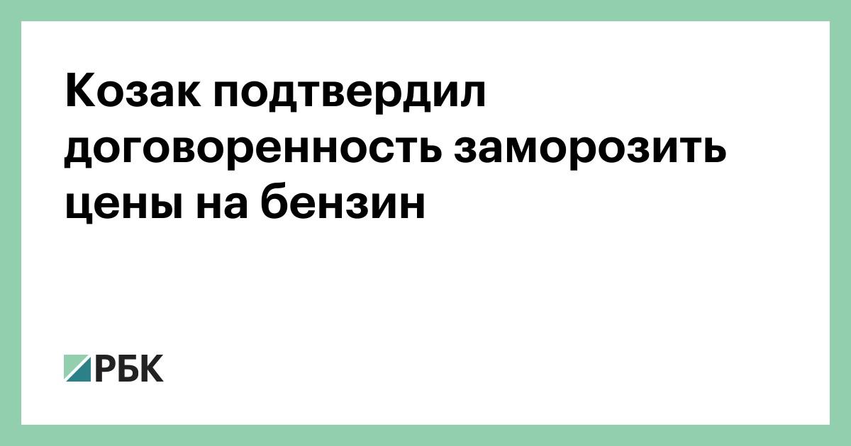 Козак подтвердил договоренность заморозить цены на бензин