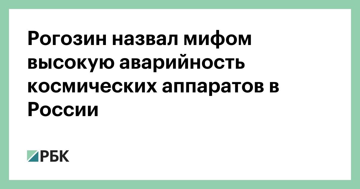 Рогозин назвал мифом высокую аварийность космических аппаратов в России