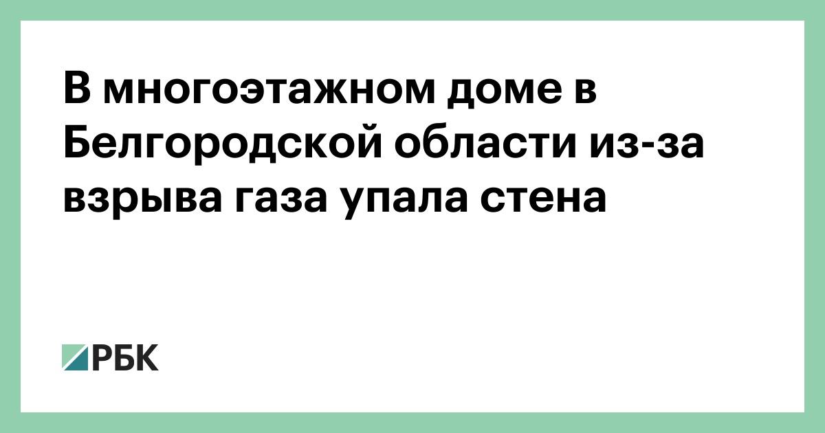 В многоэтажном доме в Белгородской области из-за взрыва газа упала сте