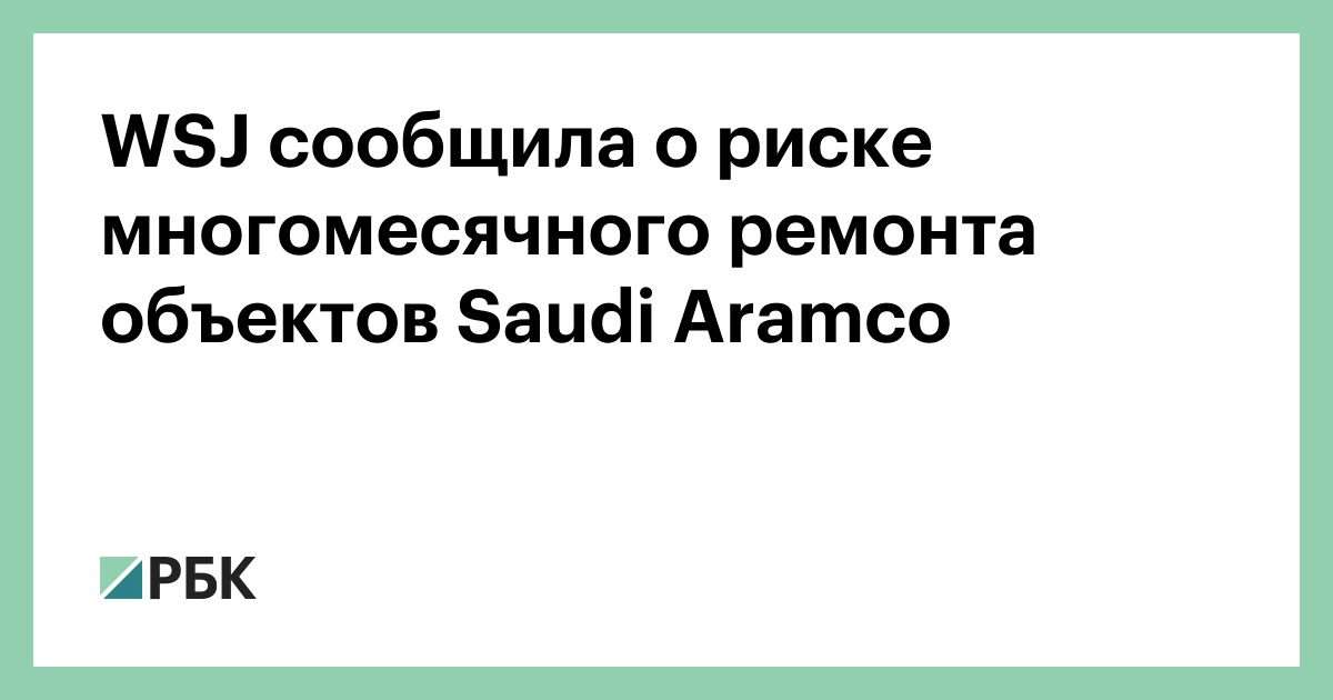WSJ сообщила о риске многомесячного ремонта объектов Saudi Aramco