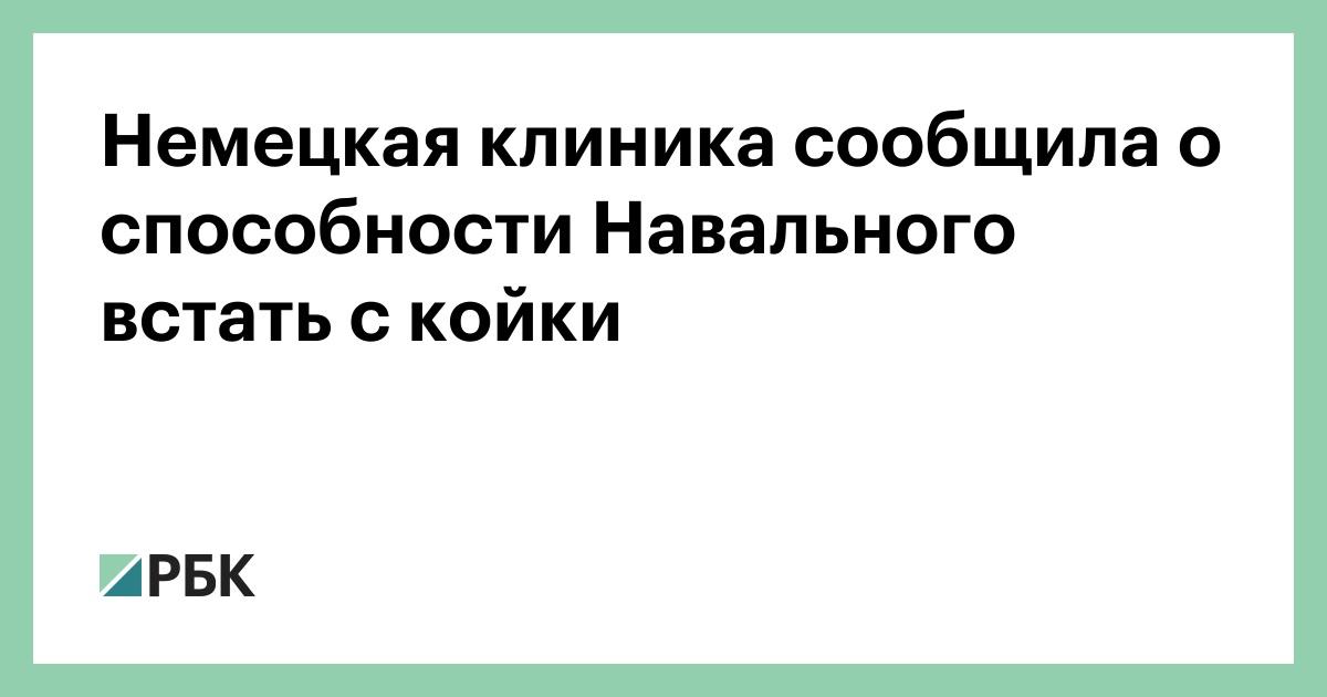 Немецкая клиника сообщила о способности Навального встать с койки
