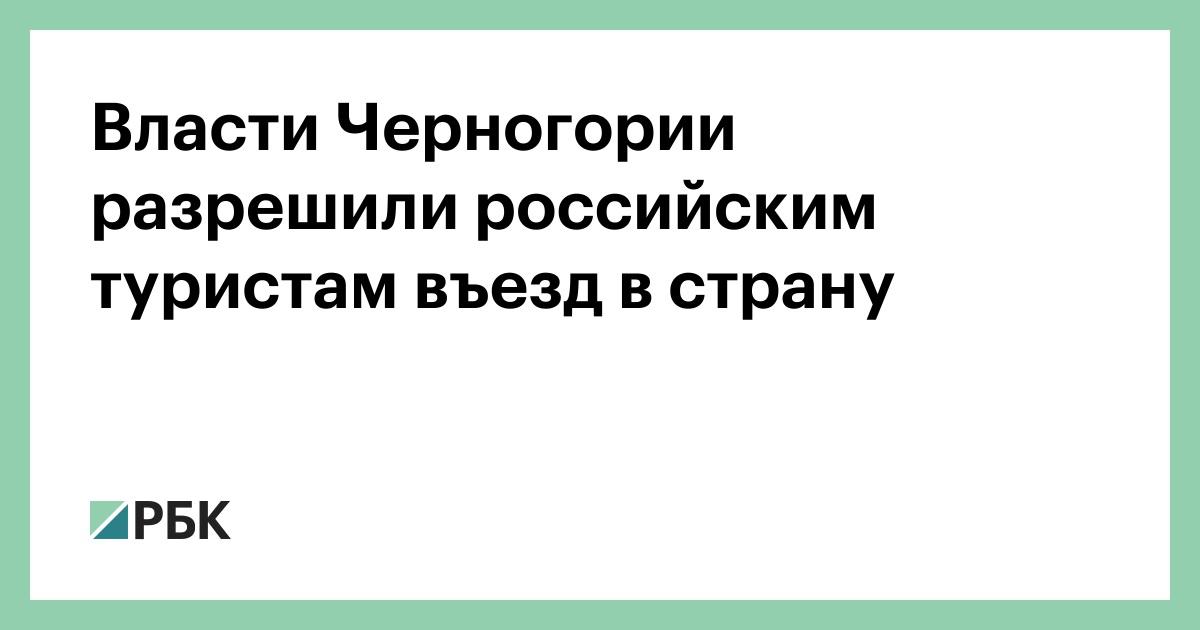 Власти Черногории разрешили российским туристам въезд в страну