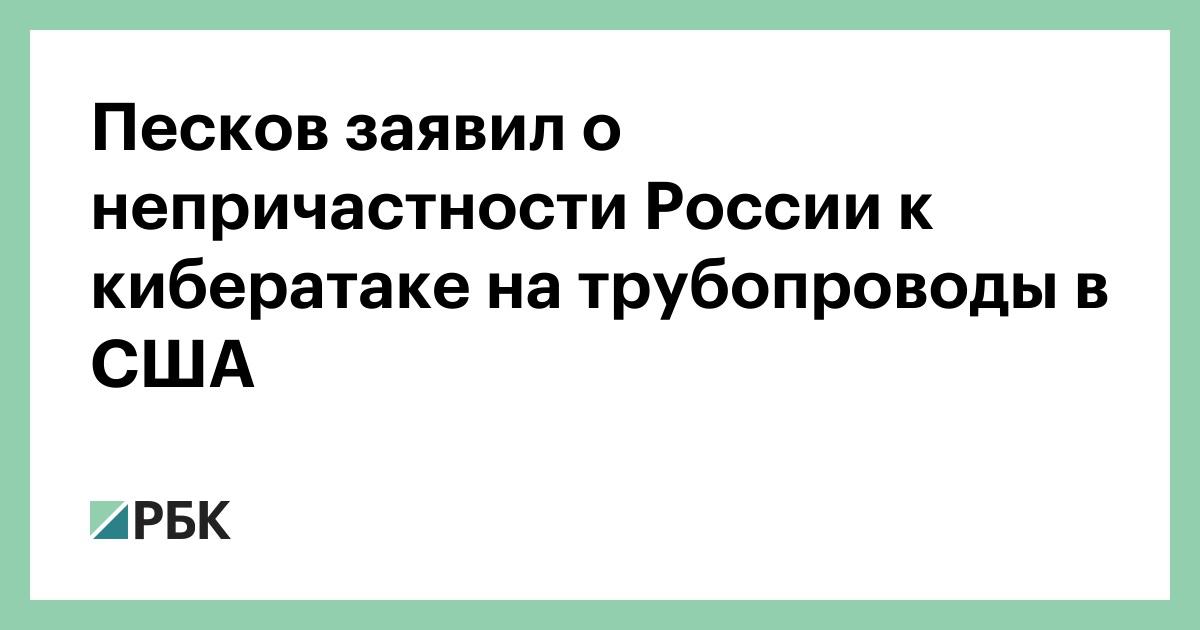 Песков заявил о непричастности России к кибератаке на трубопроводы в США