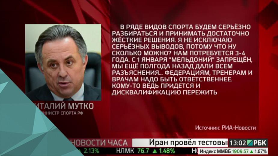 В. Мутко: Люди, принимавшие мельдоний, знали об ответственности Потребуется еще 3-4 года, чтобы полностью уладить все проблемы с допингом в российском спорте, рассказал министр спорта Виталий Мутко агентству «Р-Спорт».