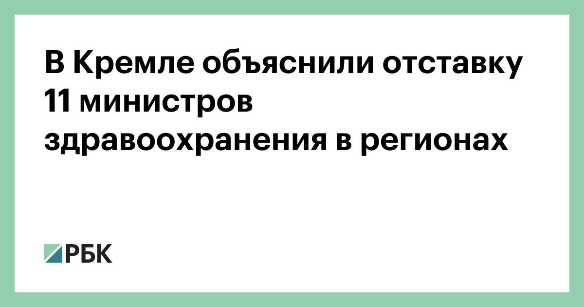 В Кремле объяснили отставку 11 министров здравоохранения в регионах