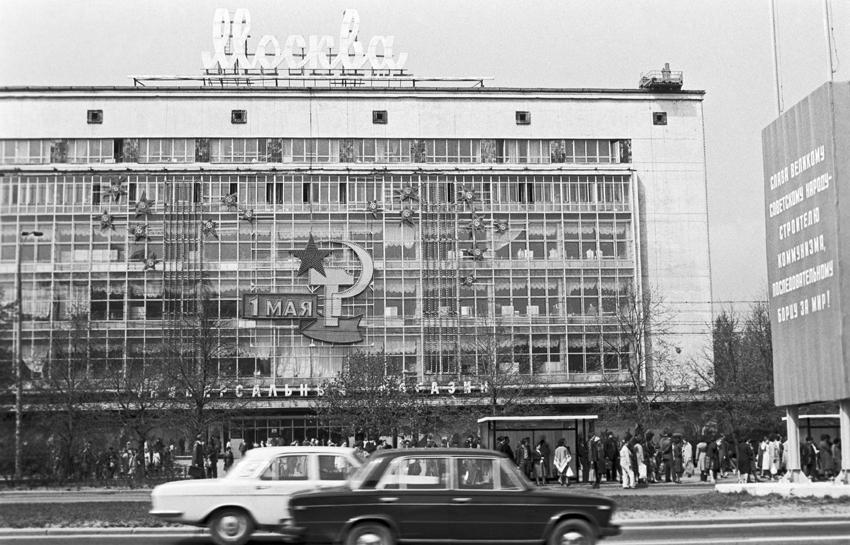 Универмаг Москва на Ленинском проспекте, 1983 год