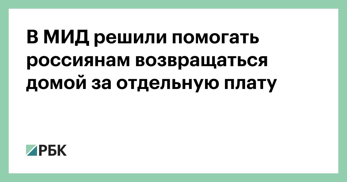 В МИД решили помогать россиянам возвращаться домой за отдельную плату