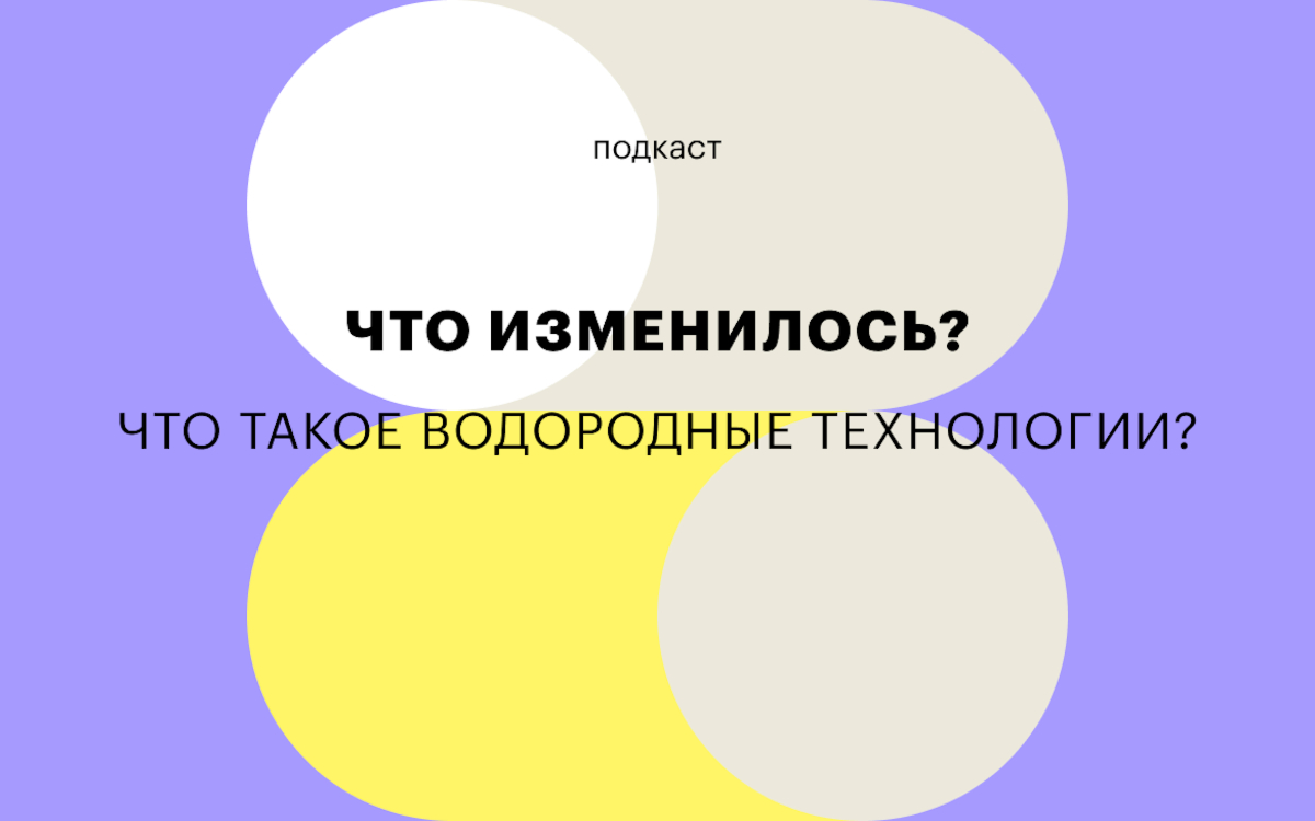Фото: РБК Тренды