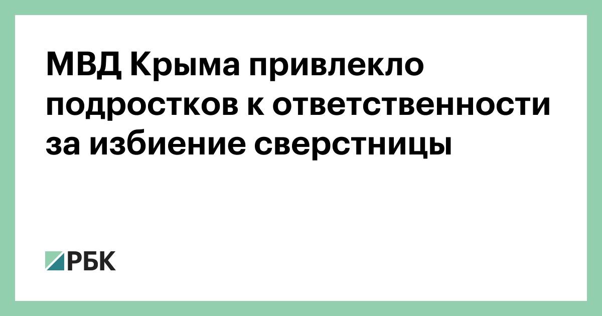 МВД Крыма привлекло подростков к ответственности за избиение сверстницы