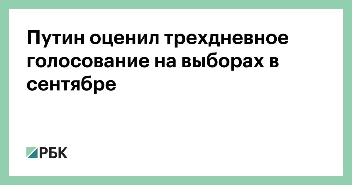 Путин оценил трехдневное голосование на выборах в сентябре