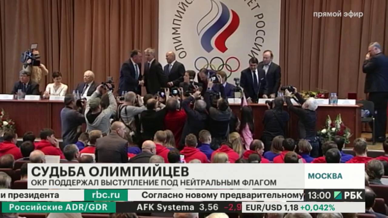 Судьба олимпийцев Олимпийское собрание выступило за участие спортсменов из России на Олимпиаде в Пхенчхане под нейтральным флагом.