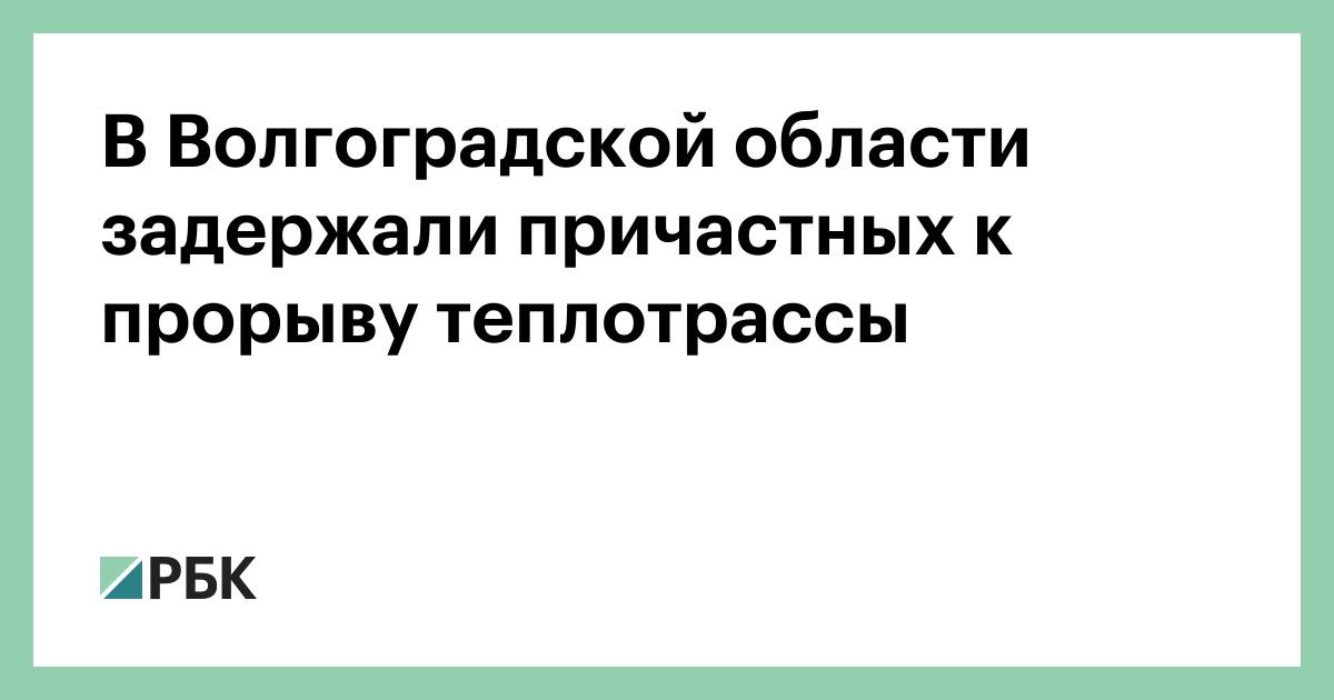 В Волгоградской области задержали причастных к прорыву теплотрассы